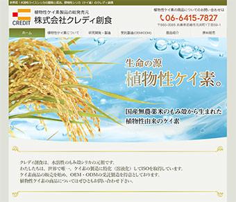ホームページ制作事例:クレディ創食様のホームページ