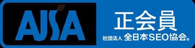 全日本SEO協会会員