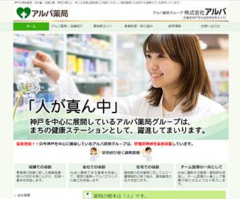 ホームページ制作事例:アルバ薬局様のホームページ